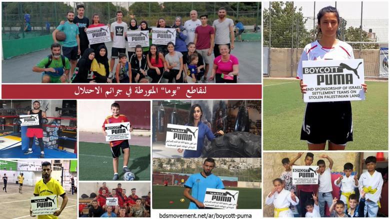 أندية فلسطينية تطالب بمقاطعة شركة ملابس شهيرة