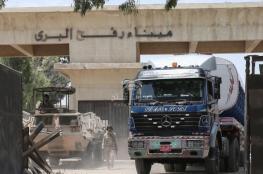 المالية تعلن كميات غاز الطهي التي دخلت لغزة اليوم