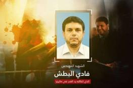 وصول جثمان الشهيد البطش لقطاع غزة