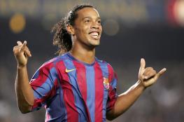 برشلونة يعيد رونالدينيو إلى أحضانه