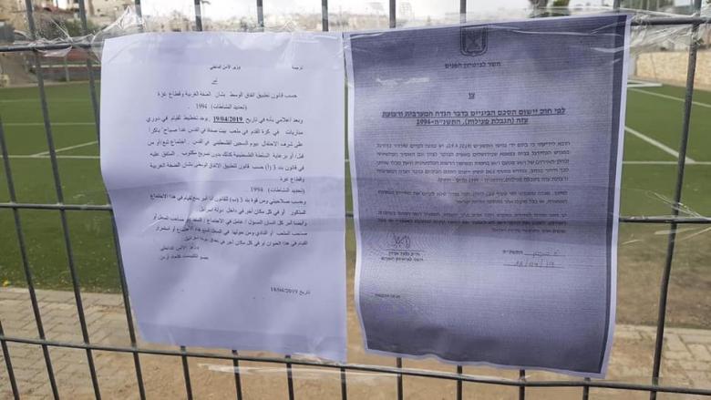 الاحتلال الإسرائيلي يُغلق ملعباً عربياً في القدس