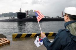 وصول غواصة أميركية لسواحل كوريا الجنوبية وسط توتر