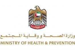 الإمارات تعلن عن تاسع إصابة بكورونا.. والحالة مستقرة