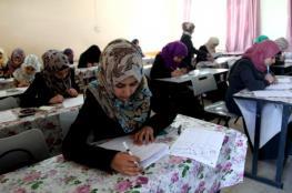 نتائج امتحانات مزاولة المهنة لمعلمي قطاع غزة