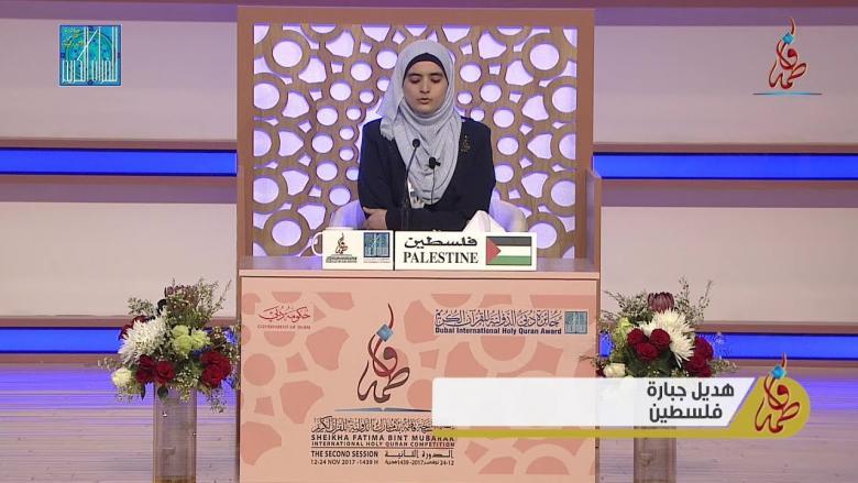 فلسطينية تحصد المركز الأول في مسابقة حفظ القرآن