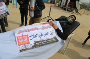 وقفة أمام معبر بيت حانون للمطالبة بانقاذ حياة مرضى غزة