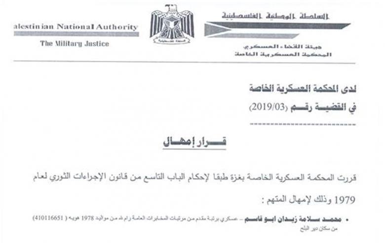 المحكمة العسكرية بغزة تُمهل متهماً عشرة أيام لتسليم نفسه