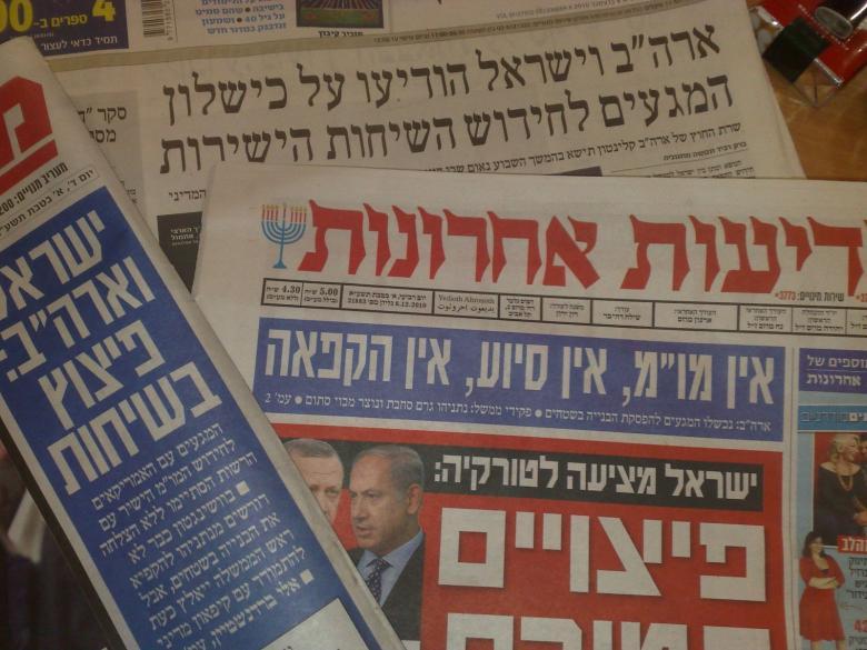 أبرز عناوين المواقع والصحف العبرية اليوم الأحد