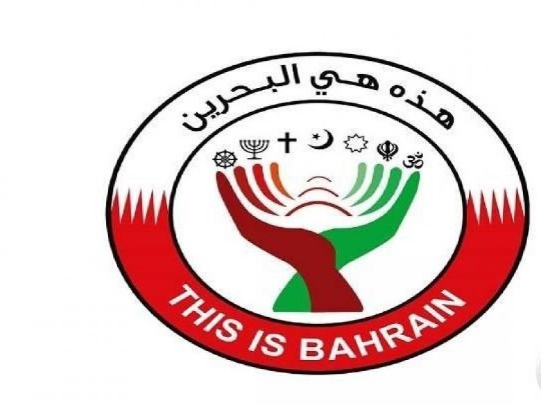 """المنامة: الوفد البحريني الذي زار """"إسرائيل"""" لا يمثل أي جهة رسمية"""