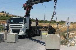 الاحتلال يغلق المدخل الرئيس لبلدة عزون بالمكعبات الاسمنتية