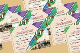 الكتلة الإسلامية تهدى شهادات تقدير إلكترونية للمتفوقين
