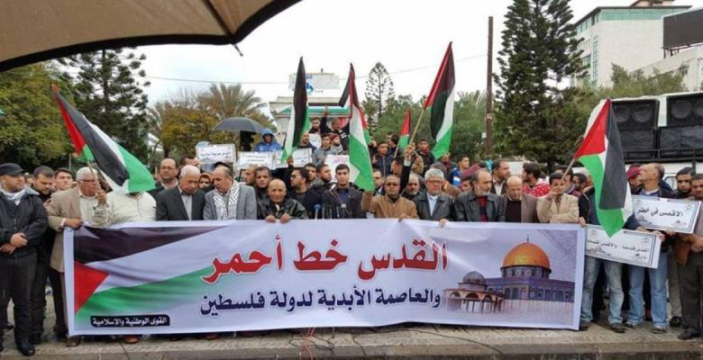 وقفة فصائلية بغزة رفضا لقرار ترمب ضد القدس