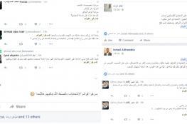 """سرقة فتح قوائم الانتخابات يُغضب """"مواقع التواصل"""""""
