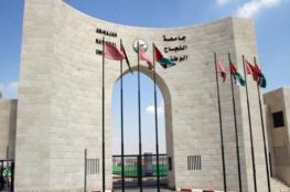 جامعة النجاح تحظر الكتلة الإسلامية