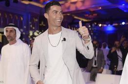 يد كريستيانو رونالدو اليسرى تحمل 827 ألف دولار