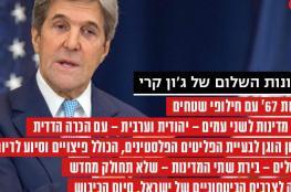 نتنياهو: خطاب كيري منحاز ضد إسرائيل