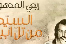 السيدة من تل أبيب.. أدبٌ بنكهةٍ سياسية!