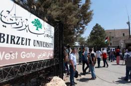 """""""بيرزيت"""" تصدر بيانًا بشأن الإغلاق القسري لحرم الجامعة"""