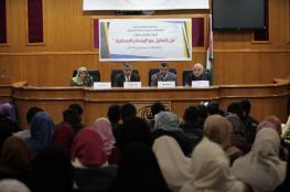 ندوة بالجامعة الإسلامية تتناول فن التعامل مع المصادر الصحفية