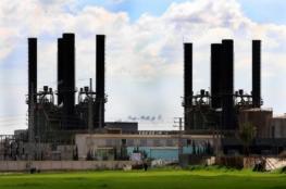 بيان صادر عن شركة توزيع كهرباء غزة