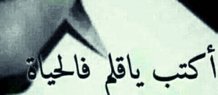 قلـــــم وألـــم