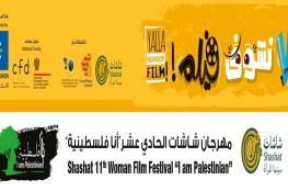 """إطلاق مشروع ثقافي في غزة بعنوان """"يلا نشوف فيلم"""""""
