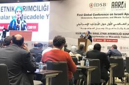 """مؤتمر دولي في اسطنبول حول """"الأبارتهايد"""" الإسرائيلي"""