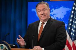 بومبيو: مستعدون للحديث مع إيران دون شروط مسبقة