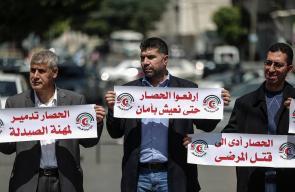 وقفة احتجاجية ضد الحصار بغزة