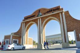 مالية رام الله توقف رواتب موظفي جامعة الأقصى بغزة