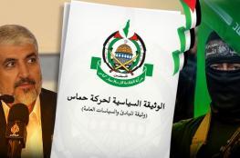 تساؤلات في وثيقة حماس