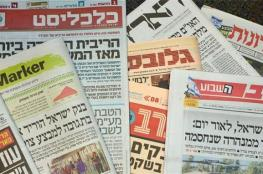 أهم ما جاء في الصحافة العبرية صباح اليوم الأحد