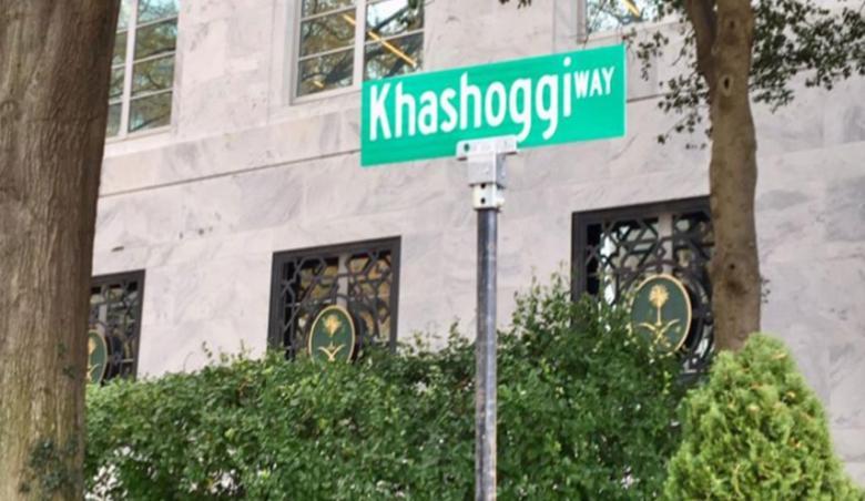 """""""خاشقجي"""".. اسم جديد لشارع السفارة السعودية بواشنطن"""