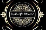 الإسلاميون وتطبيق الشريعة