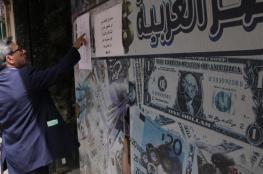 هبوط تاريخي للجنيه المصري أمام الدولار
