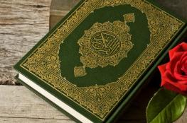 """""""الكتاب"""" و""""الحكمة"""": ما الحكمة التي تجاور القرآن؟"""