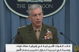 قائد أفريكوم يؤكد وجود قوات روسية في ليبيا