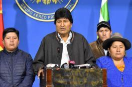 عقب احتجاجات واسعة.. الرئيس البوليفي يغادر منصبه