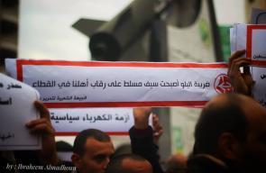وقفة للشعبية احتجاجا على أزمة الكهرباء