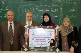 تعليم الوسطى تكرم المعلمة  فضية أبو ميري
