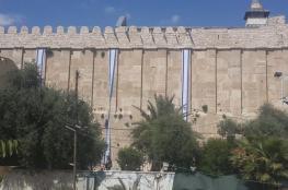 """رفع أعلام إسرائيلية على """"الإبراهيمي"""" بالخليل"""
