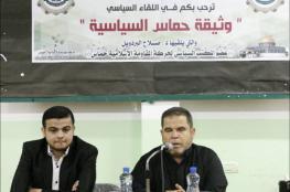البردويل: وثيقة حماس ترجمة فعلية لممارساتها السياسية