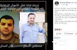عائلة السخل تُكذب اتهامات الاحتلال لابنيها بنقل أموال للمقاومة