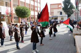 تعليم الوسطى يحتفل بانطلاق الثورة الفلسطينية