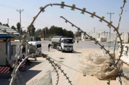 حالة المعابر اليوم السبت في قطاع غزة
