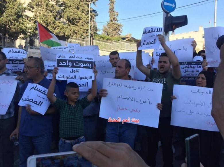 وقفة في بيت لحم للمطالبة برفع العقوبات عن غزة