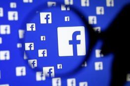 إيرادات فيسبوك تقفز 50.8 بالمئة