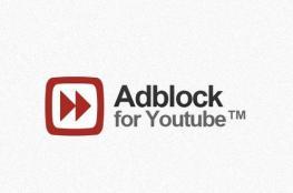 هكذا تزيل الإعلانات عن يوتيوب!