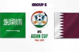 بث مباشر: السعودية VS قطر