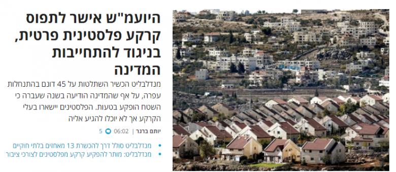 """الاحتلال يصادر أراضي """"ملكية خاصة"""" بالضفة لصالح الاستيطان"""